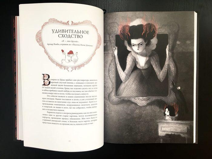 """До Брэма Стокера и Дракулы - """"Кармилла"""", арт-издание Книги, Иллюстрации, Рисунок, Кармилла, Шэридан Ле Фаню, Дракула, Брэм Стокер, Длиннопост"""