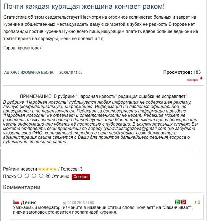 На просторах местной газеты Юмор, Статья в газете, Прикол, Комментарии