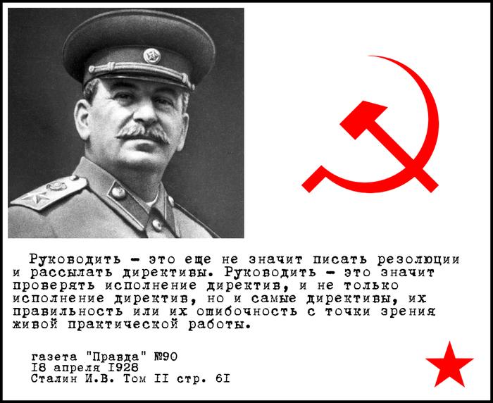 Как руководить по-сталински
