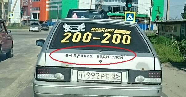 Голод не тетка. Такси, Надпись на машине