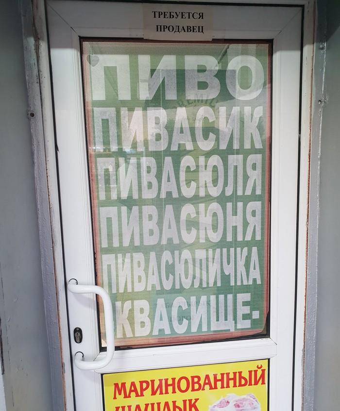 Пиво  vs. Квас