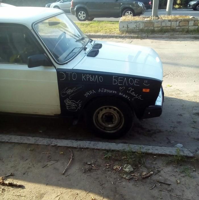Крыло белое ! Машина, Воронеж, Фотография