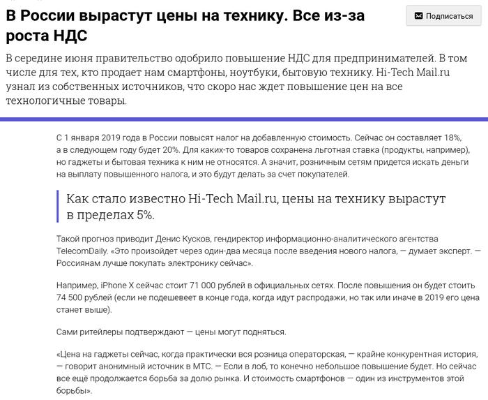 Спасибо тебе Владимирыч... НДС, Рост цен, Президент, Долбоебы