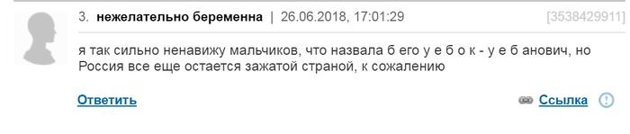 Выбор имени Женский форум, Имя, Беременность, Скриншот