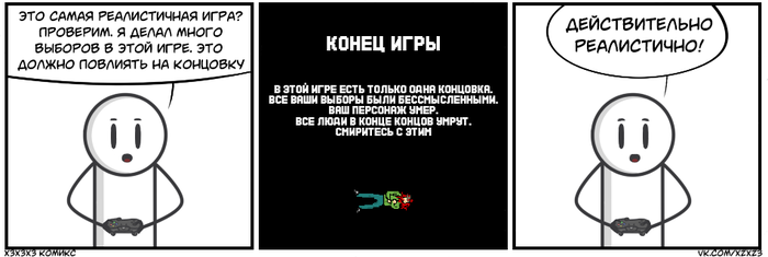 Реализм Комиксы, Юмор, Хз