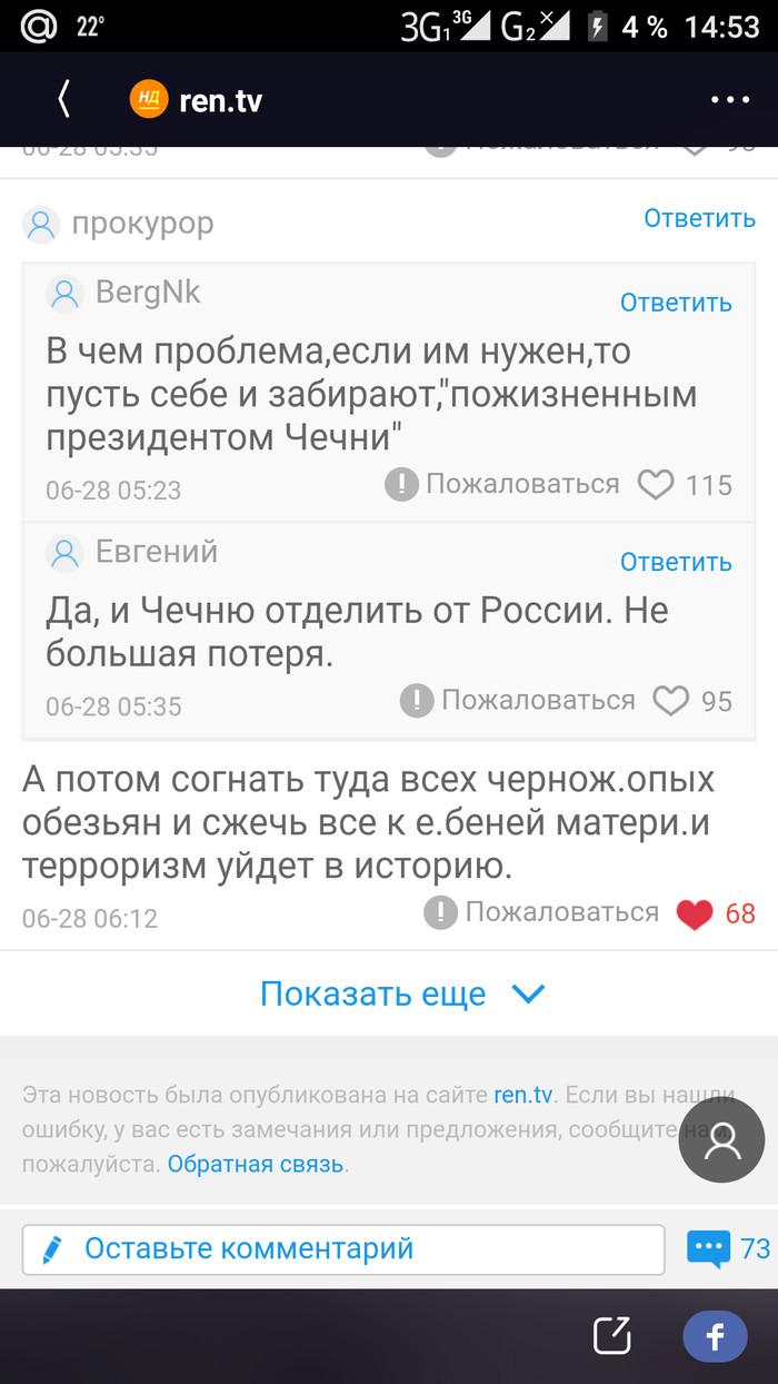 Кадыров предложил не ограничивать количество президентских сроков. Политика, Картинка с текстом, Комментарии, Смешное