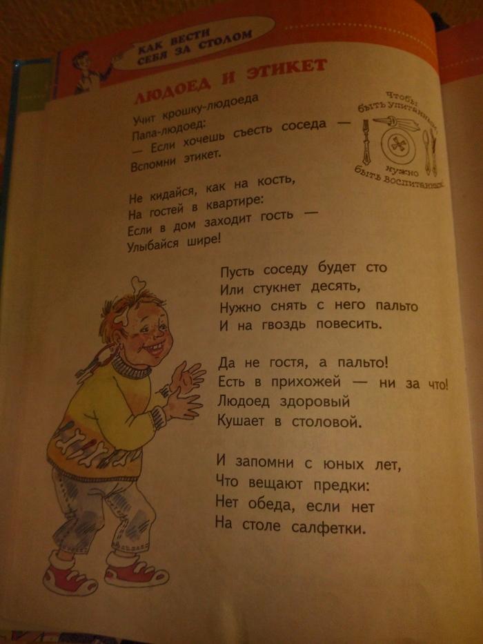Жена дочке книжку купила))) Детская литература, Дети, Длиннопост