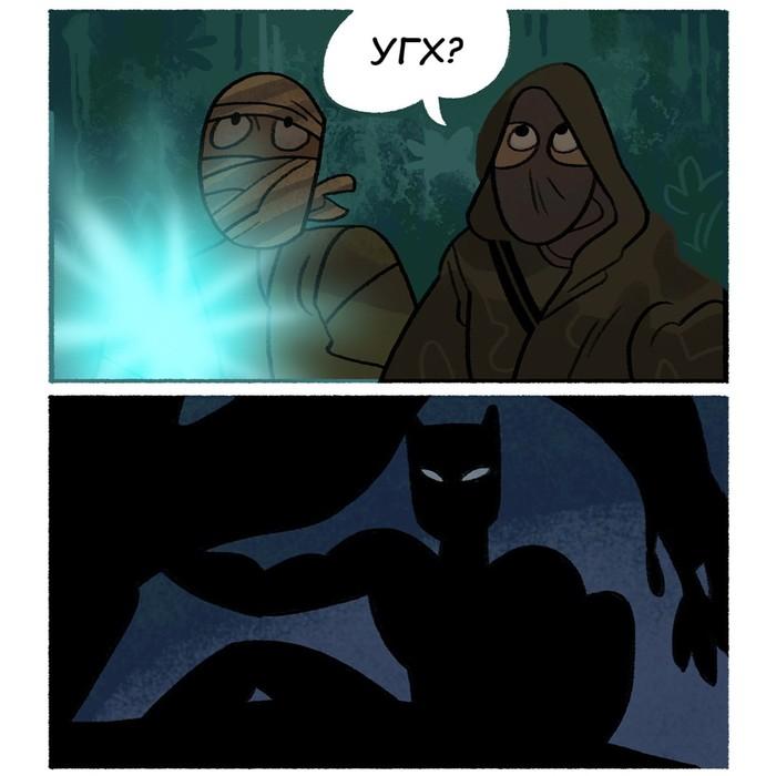 Проявите хоть немного уважения Racheljpierce, Черная пантера, Marvel, Бэтмен