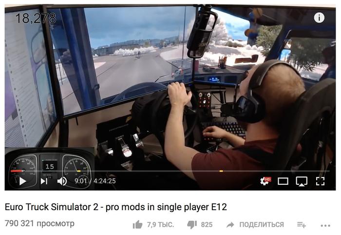 Чувак часами стримит как он играет в Euro Truck Simulator на вот таком сетапе и это смотрят сотни тысяч