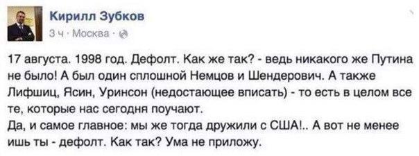 Дефолт Дефолт, Facebook, Политика, Белоленточники, Оппозиция, Ельцин, Семибанкирщина