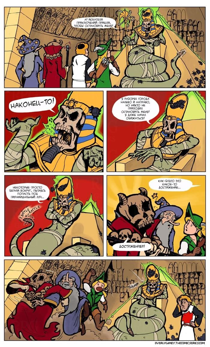 Ачивки важнее! RPG, Mmorpg, Игры, Комиксы, Ачивка