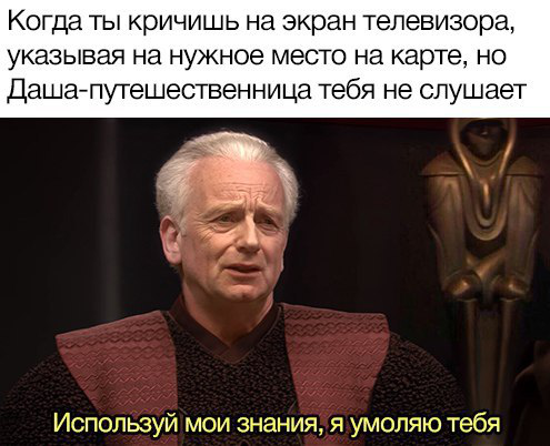 Use my knowledge!