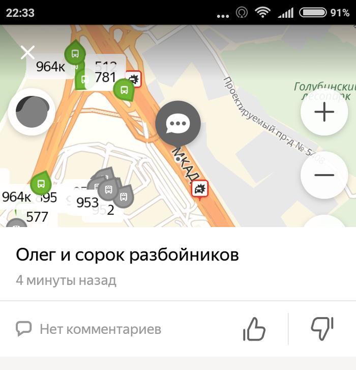 Олег Яндекс транспорт, Комментарии, Олег, Кто он?, Длиннопост
