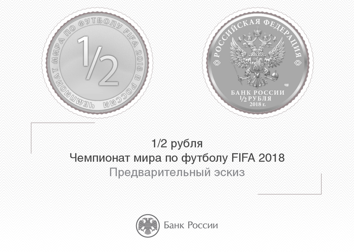 Центробанк пообещал выпустить монету 1/2 руб Спорт, Футбол, Чемпионат мира по футболу 2018, Центробанк РФ, Монета, Россия, Хорватия, Twitter