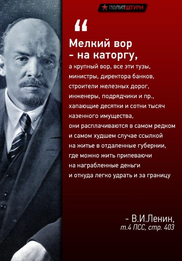 Сорта преступников Ленин, Буржуазия, Вор, Министр, Хапать, Жадность, Нажива, Несправедливость