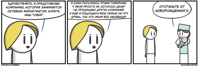 Сетевой маркетинг Комиксы, Юмор, Сетевой маркетинг, Xzxz3