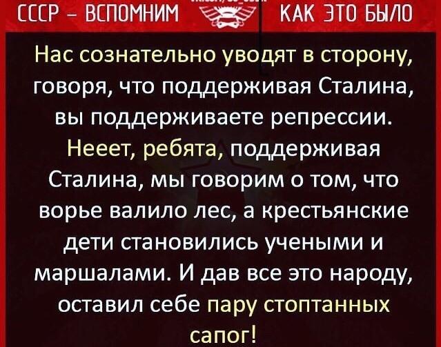 Сапоги Сталина