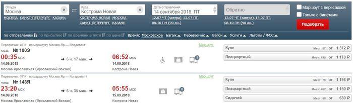 Бухгалтерия РЖД РЖД, Цены на билеты, Маразм