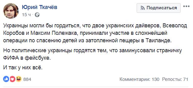 О разнице. Украина, Таиланд, Facebook, Политика, Fifa, Скриншот, Дайвер