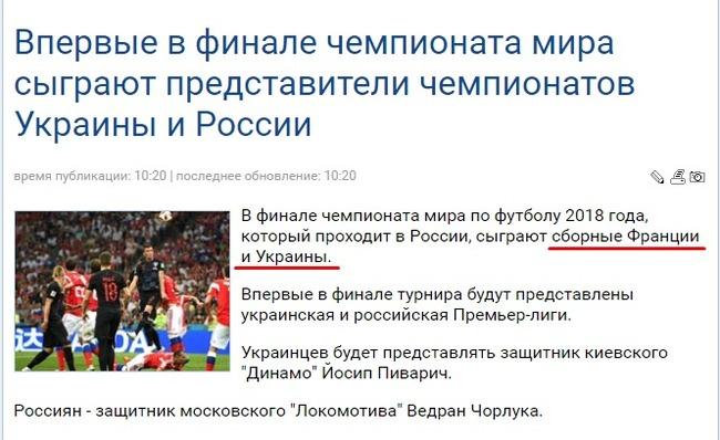 Украина на чемпионате мира по футболу. Чемпионат мира по футболу, Футбол, Заголовки СМИ, Западные СМИ