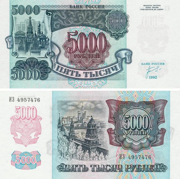 Без серпа и молота Бонистика, Купюра, Деньги, 1992