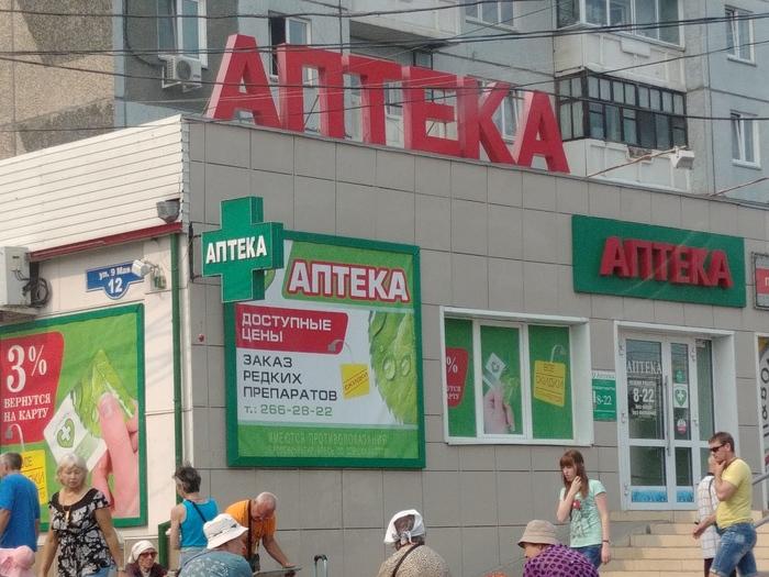 Никогда бы не подумал, что там аптека Реклама, Идиотизм, Архитектура, Красноярск, Наружная реклама, Аптека