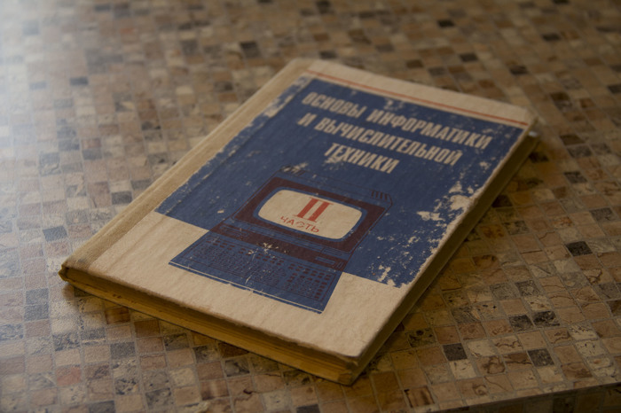 Чему учили на информатике в 1986 году? Учебник, Ретро, Информатика, СССР, Эвм, Длиннопост