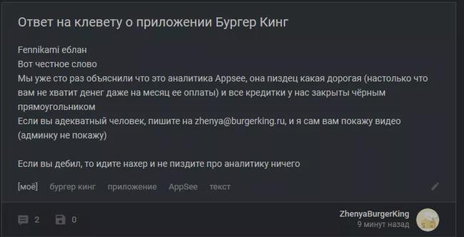 Бургер Кинг и все все все. Разоблачениеfennikami. Без рейтинга, Бургер кинг, Шпион, Fennikami, Опровержение, Длиннопост
