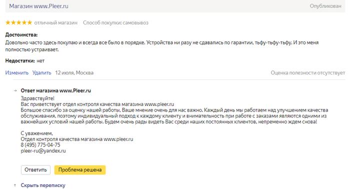 Мы подарим вам 200 рублей, но это не точно... Pleer ru, Деньги, Обман, Нельзя просто так, Реклама, Антиреклама