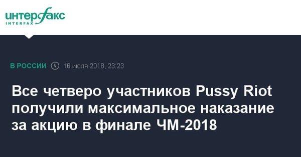 Все четверо участников Pussy Riot получили максимальное наказание за акцию в финале ЧМ-2018 Футбол, Чемпионат мира по футболу 2018, Чемпионат мира по футболу, Финал, Pussy riot, Наказание, Россия, Интерфакс