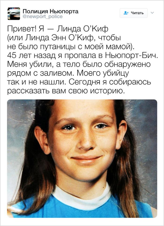 Полицейские обратились к пользователям от лица 11-летней девочки, и теперь все читатели следят за развитием событий затаив дыхание Полиция, Днк, Поиск, Длиннопост, Adme, Убийство