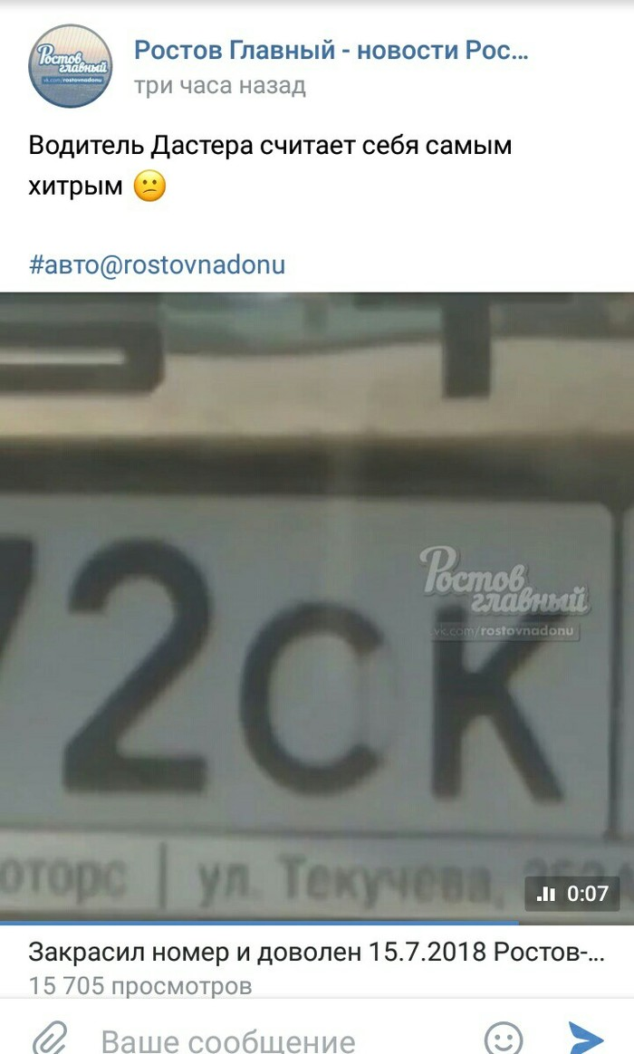 Героев нужно знать! ВКонтакте, Ростов-На-Дону, Быдло, Комментарии, Длиннопост, Скриншот, Мат