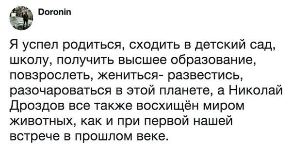 Николай Дроздов, как пример для подражания