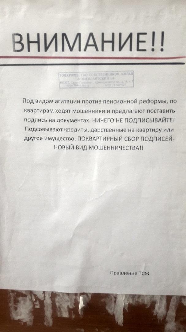 Подписи Мошенники, Пенсионная реформа, Объявление