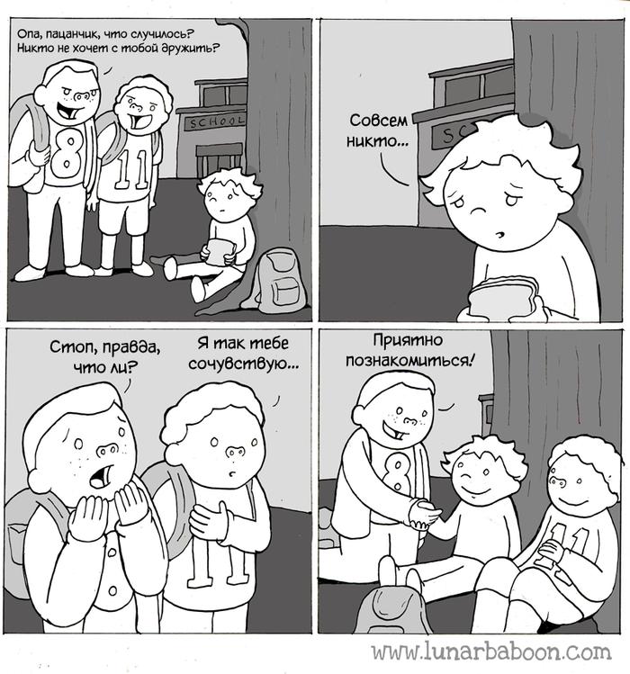 Друзья Комиксы, Перевел сам, Lunarbaboon