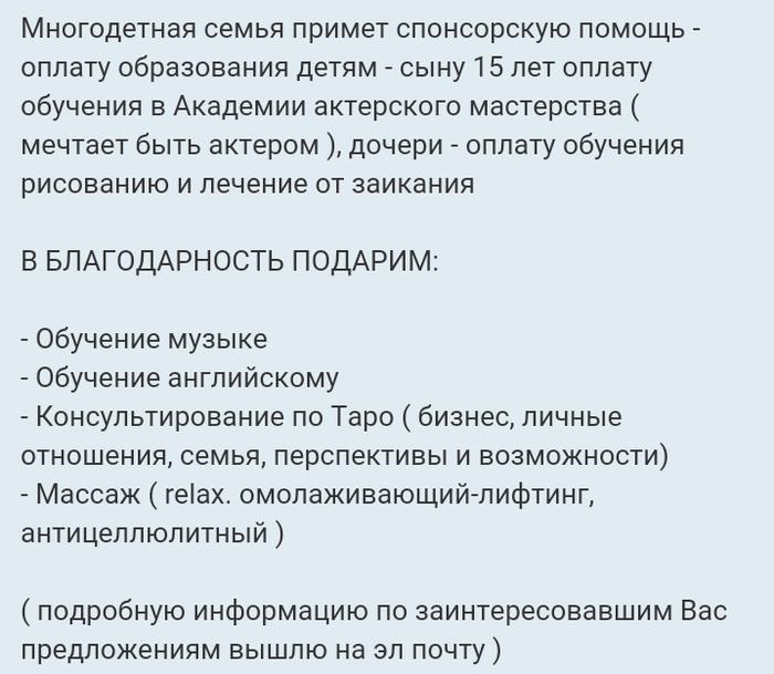 Как- то так 124... Форум, Скриншот, Многодетная семья, Всякая дичь, Как- то так, Staruxa111, Длиннопост
