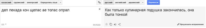 Чудеса перевода Переводчик, Объявление