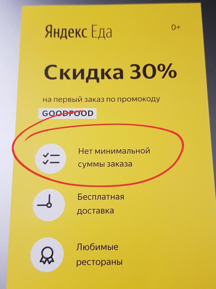 Яндекс.Еда Яндекс, Маркетинг, Бесплатная доставка, Длиннопост