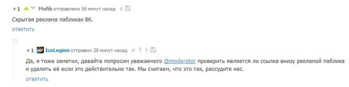 Сслыки на паблики ВК, можно или нет? [есть решение] Вопрос, Реклама, Ссылка, ВКонтакте, Пикабу, Длиннопост