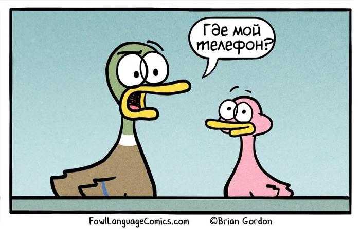 Телефон Fowllanguagecomics, Перевел сам, Комиксы