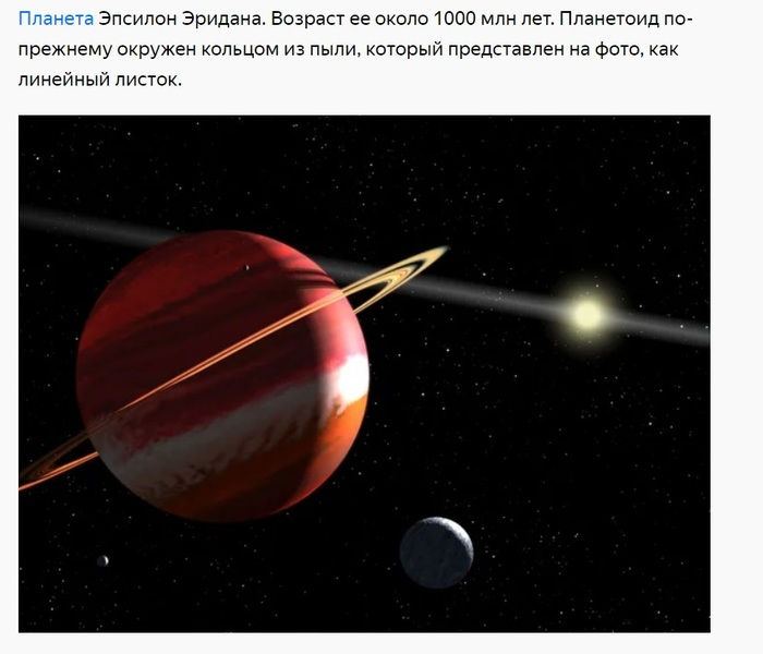 Кто пишет эти статьи? Длиннопост, Наука, Звёзды, Экзопланеты, Космос, Статья, Интернет, Непрофессионал, Мат