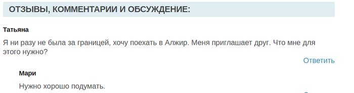 Действительно.. Заграница, Алжир, Скриншот, Комментарии