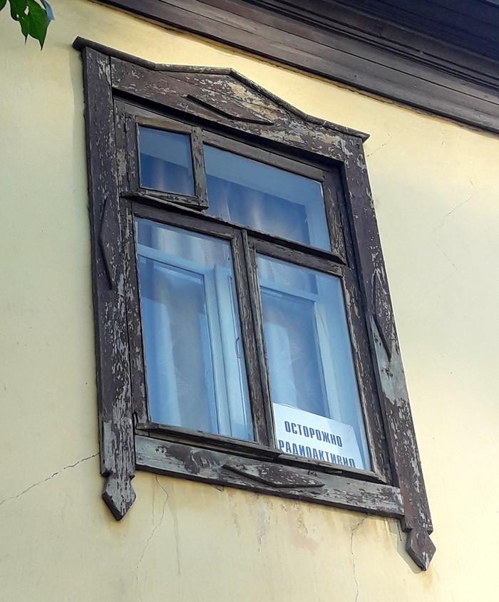 Окно в Припять