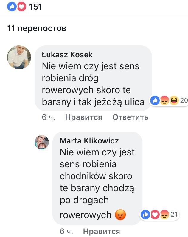 Правда жизни - международная Польша, Facebook, Комментарии, Правда жизни, Юмор, Длиннопост, Велодорожка