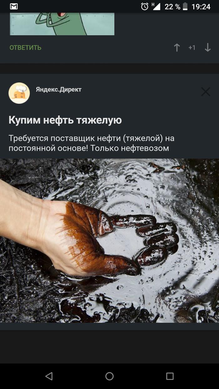 Мне кажется, Яндекс.Директ переоценивает мои возможности Яндекс директ, Реклама, Целевая реклама