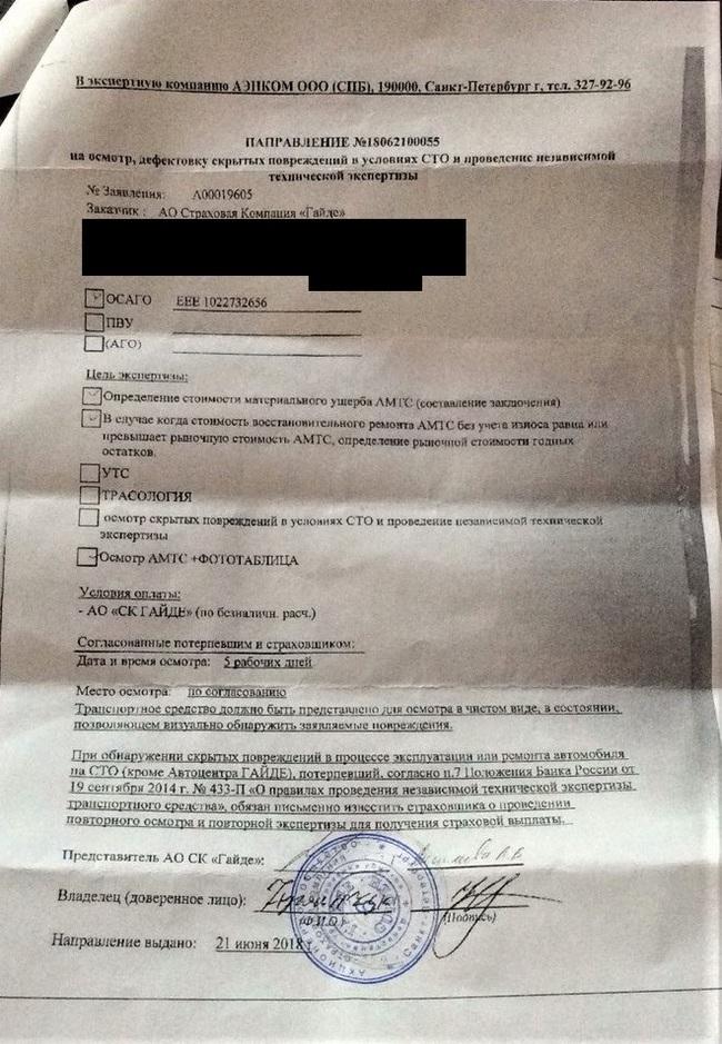 Страховая Гайде отказала в выплате по ОСАГО Юридическая консультация, Юридическая помощь, Страховая компания, Помощь, Суд, Длиннопост