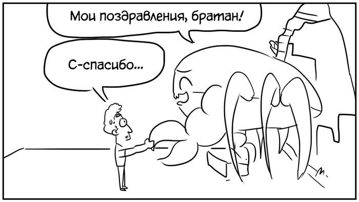 Выигрыш Комиксы, Перевел сам, Itsthetie, Длиннопост