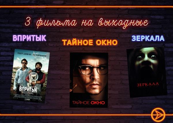 3 фильма на выходные Фильмы, На выходные, Впритык, Зеркало, Тайное окно что посмотреть, Гифка, Длиннопост