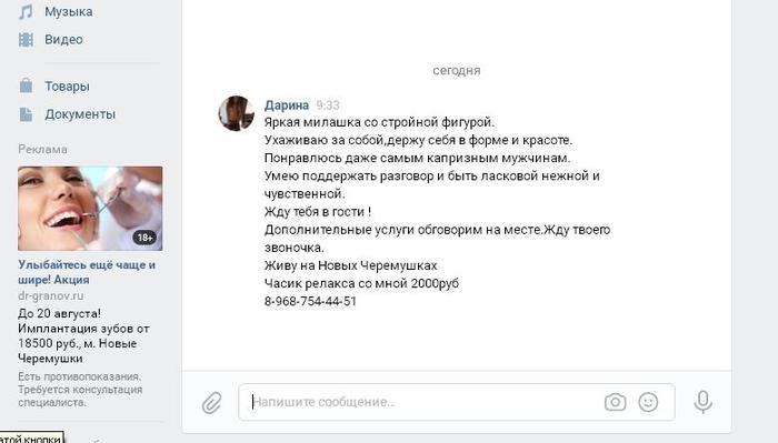 Они уже сами ищуть себе клиентов Проститутки, Москва