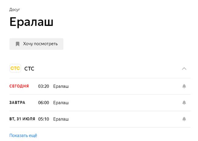 """Сначала """"Ну Погоди!"""" теперь и """"Ералаш"""" ? Телепрограмма, Яндекс, Недетское время, Ералаш"""